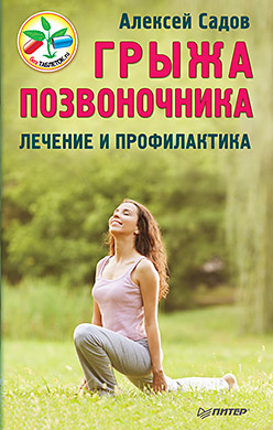 Грыжа позвоночника. Лечение и профилактика Садов А В