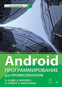 Android. Программирование для профессионалов. 2-е издание Харди Б