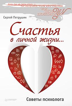 Счастья в личной жизни... Советы психолога Петрушин С В
