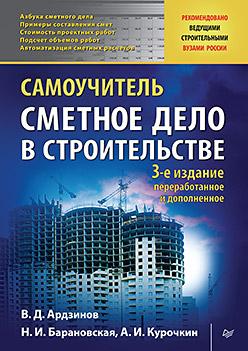Сметное дело в строительстве. Самоучитель. 3-е изд., переработанное и дополненное Ардзинов В Д