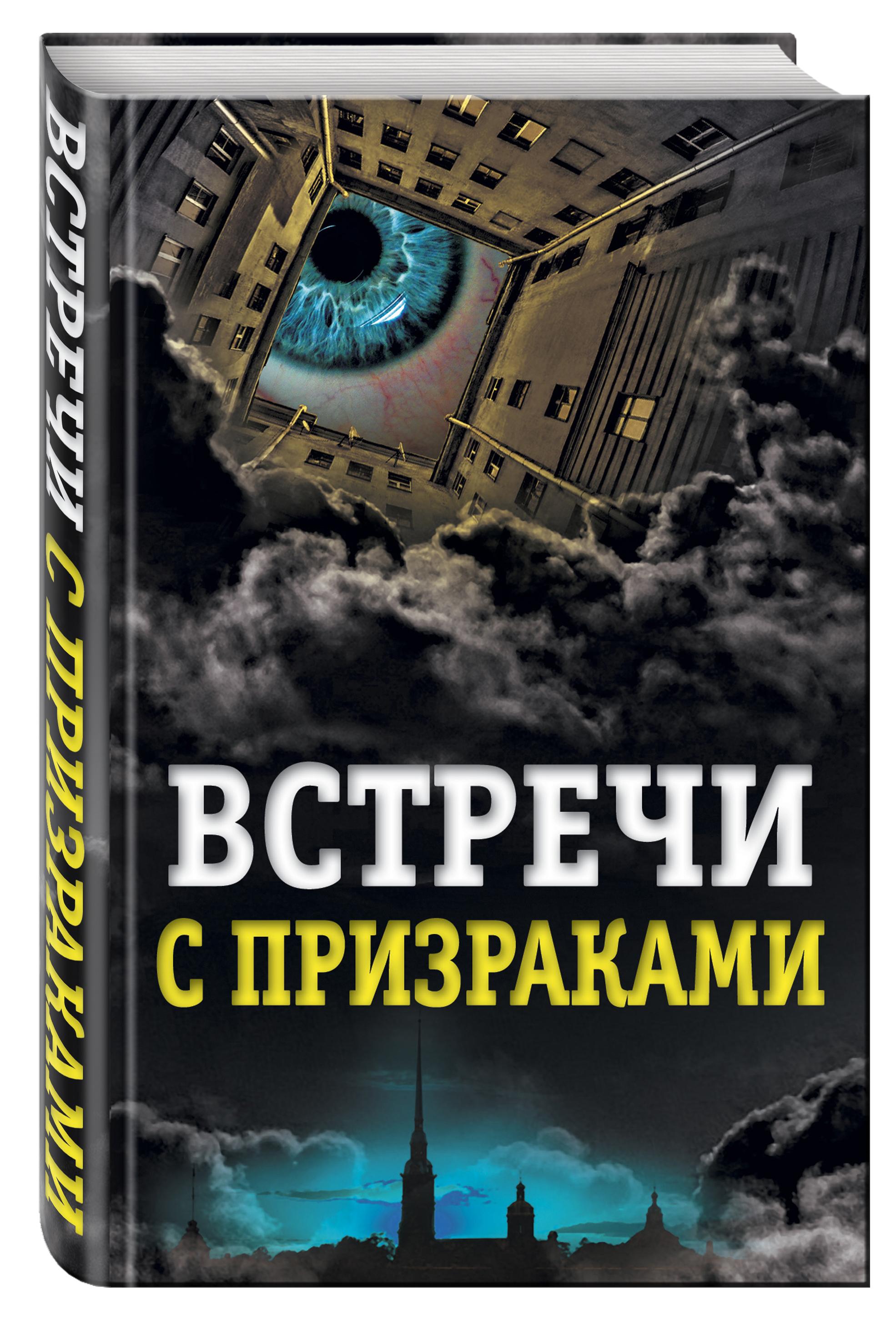 Встречи с призраками от book24.ru
