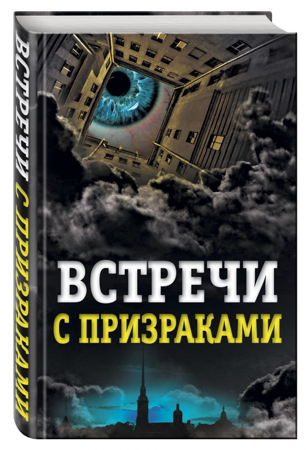 Встречи с призраками Хаецкая Е.В.