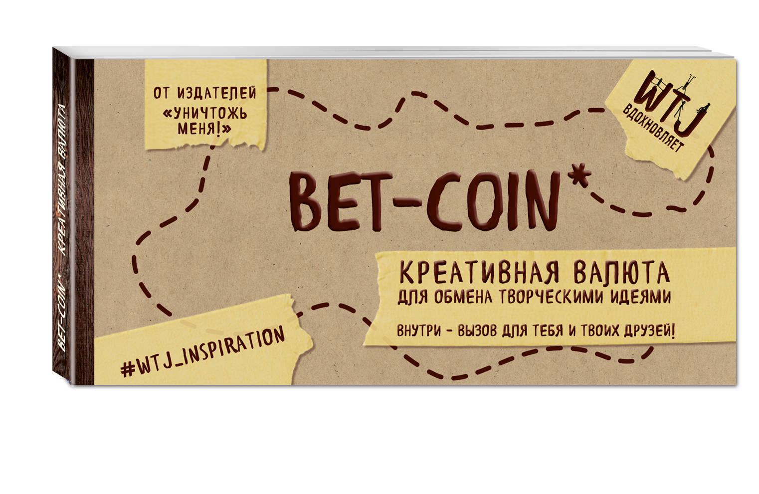 Селлер К. Bet-coin. Креативная валюта для обмена творческими идеями (на перфорации) колонка creative muvo 2 blue 51mf8255aa002