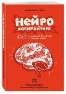 Каплунов Д. - Нейрокопирайтинг. 100+ приёмов влияния с помощью текста' обложка книги