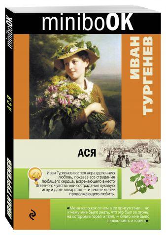Иван Тургенев - Ася обложка книги