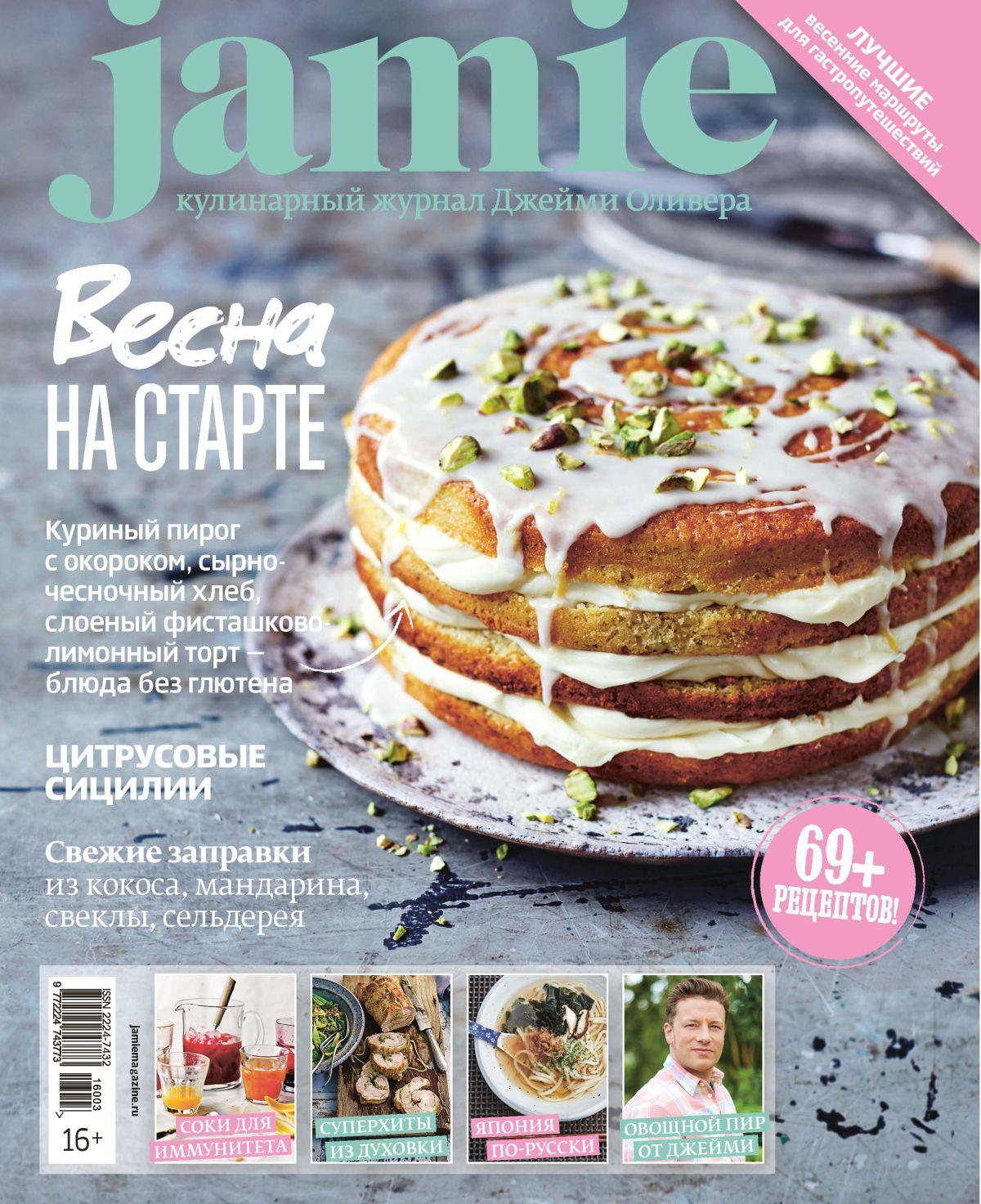 Журнал Jamie Magazine №3-4 март-апрель 2016 г. cook with jamie