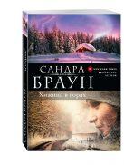 Браун С. - Хижина в горах' обложка книги