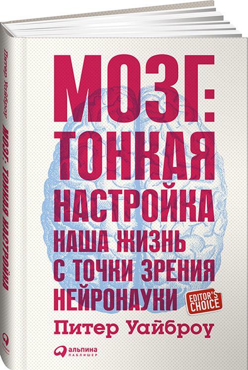 Уайброу П. - Мозг: Тонкая настройка. Наша жизнь с точки зрения нейронауки обложка книги
