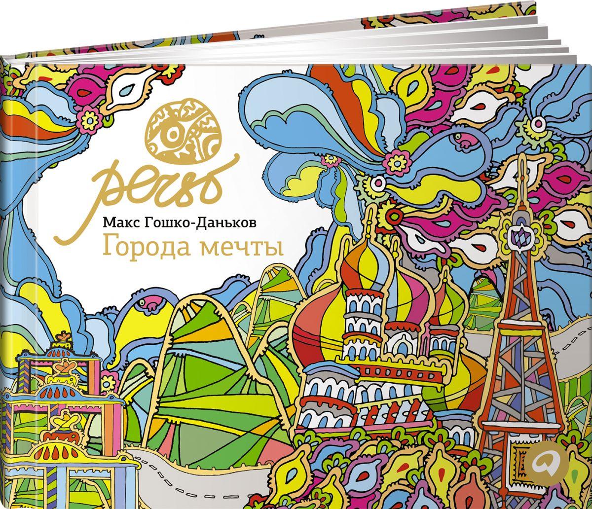 Гошко-Даньков М. Города мечты книга музы вдохновившие мир