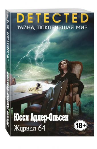 Журнал 64 Адлер-Ольсен Ю.