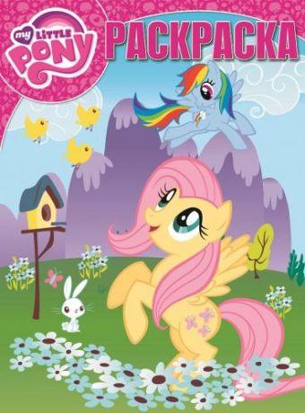 Мой маленький пони. РК № 15119. Волшебная раскраска.