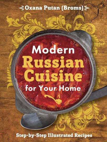 Modern Russian Cuisine for Your Home - фото 1