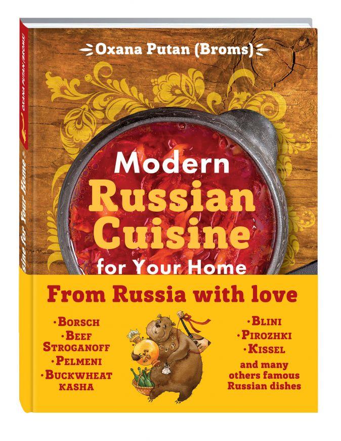 Modern Russian Cuisine for Your Home Путан О.В.