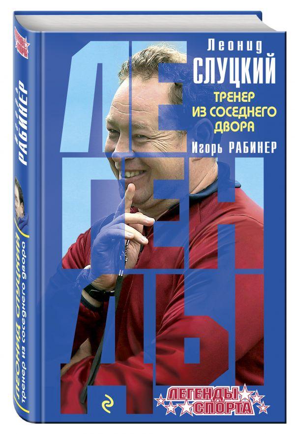 Леонид Слуцкий. Тренер из соседнего двора Рабинер И.Я.