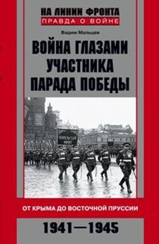 Мальцев В.В. - Война глазами участника парада Победы обложка книги