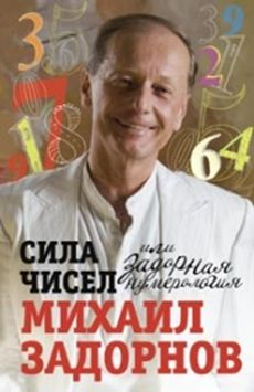 Задорнов М. - Сила чисел или Задорная нумерология обложка книги