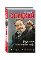 Рабинер И.Я. - Леонид Слуцкий. Тренер из соседнего двора' обложка книги