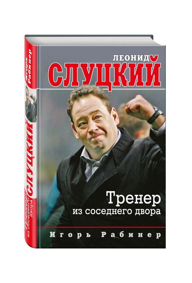 Игорь Рабинер - Леонид Слуцкий. Тренер из соседнего двора обложка книги