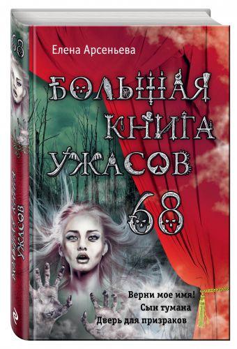 Большая книга ужасов 68 Арсеньева Е.А.