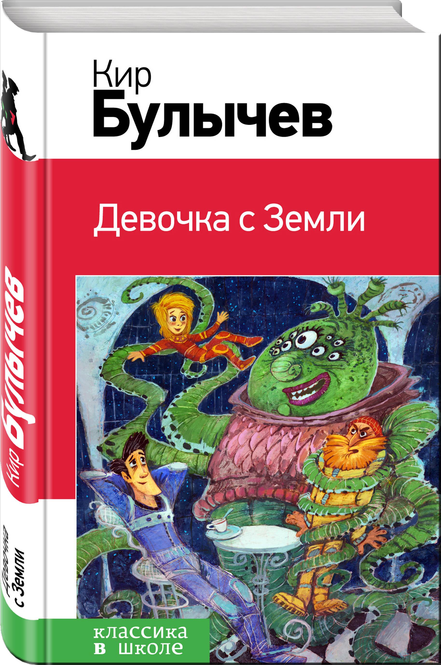Кир Булычев Девочка с Земли булычев к все о девочке с земли приключения продолжаются