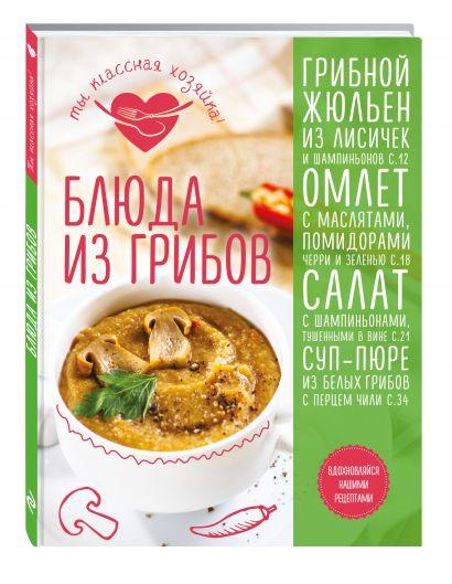 Блюда из грибов - фото 1