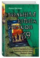Щеглова И.В. - Большая книга ужасов 69' обложка книги