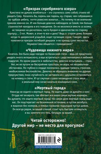 Большая книга ужасов 69 Щеглова И.В.