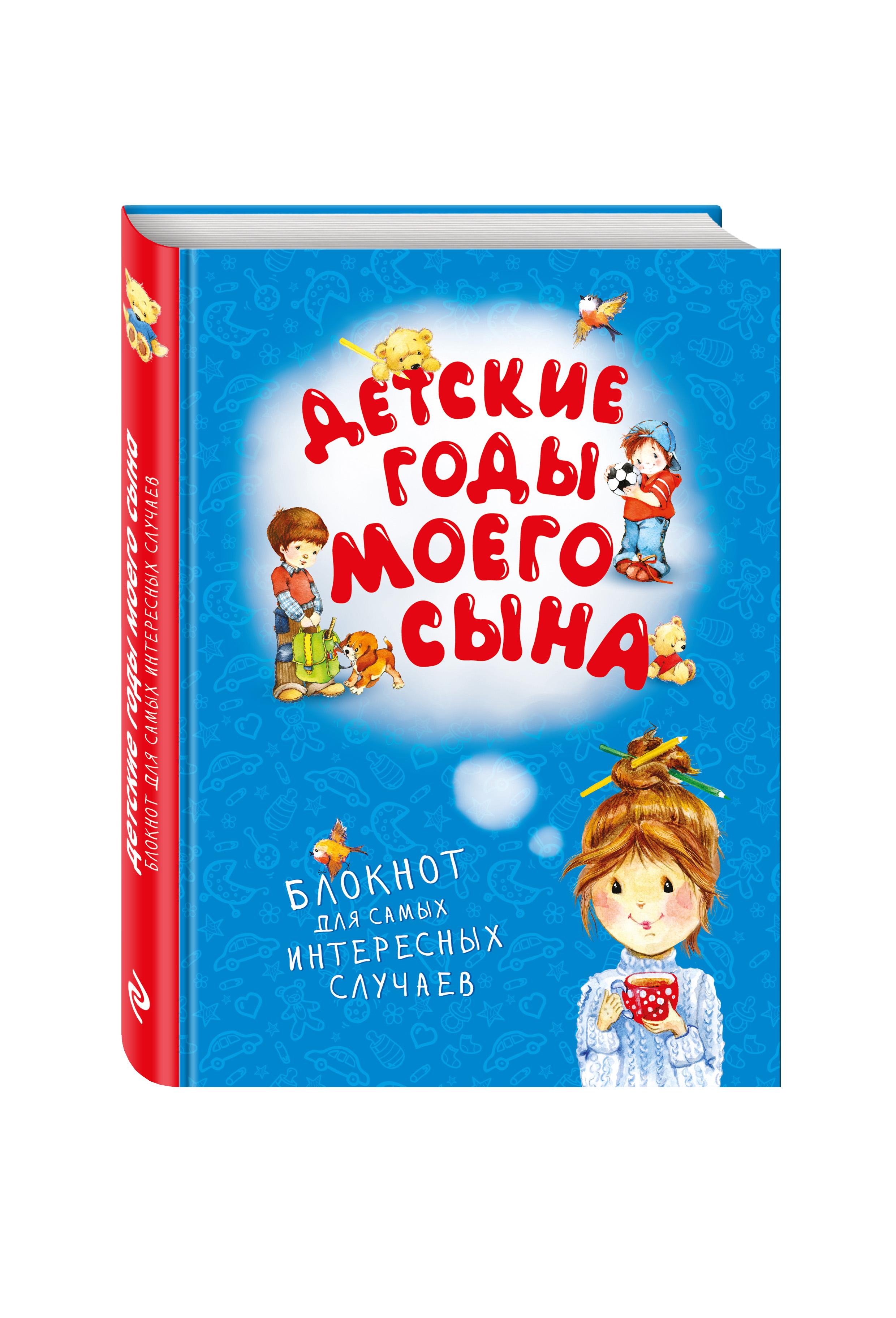 Детские годы моего сына. Блокнот для самых интересных случаев (новое оформление) от book24.ru