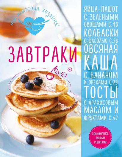 Завтраки - фото 1