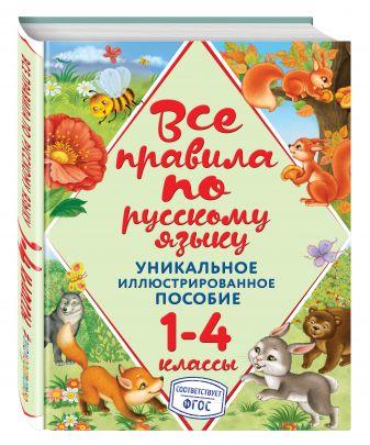 Н.Л. Герасимович - Все правила по русскому языку обложка книги