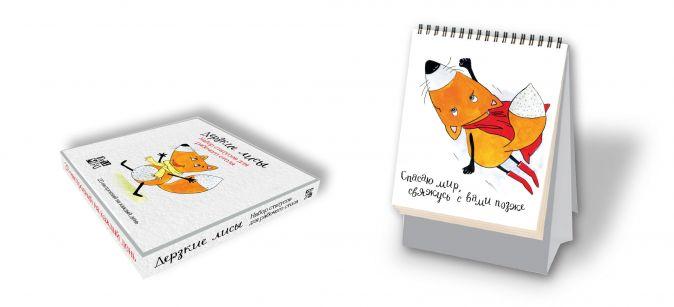 Дрюма Л.А. - Дерзкие лисы. Набор статусов для рабочего стола. Любовь Дрюма обложка книги