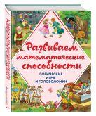 А.М. Горохова, А.П. Филиппова - Развиваем математические способности. Логические игры и головоломки' обложка книги