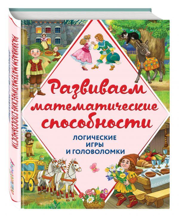 Развиваем математические способности. Логические игры и головоломки Горохова А.М., Филиппова А.П.