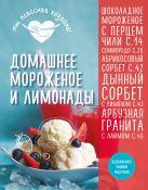 - Домашнее мороженое и лимонады' обложка книги