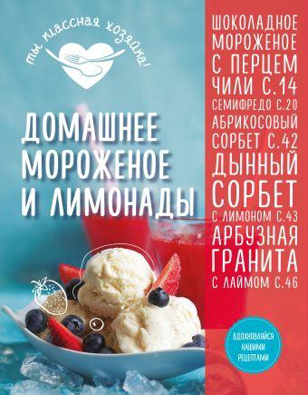 Домашнее мороженое и лимонады