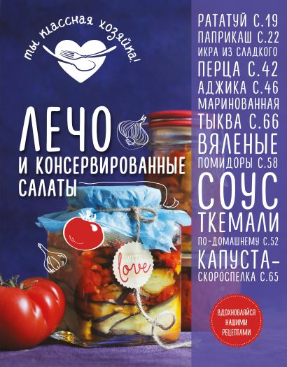 Лечо и консервированные салаты - фото 1