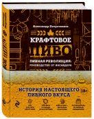 Александр Петроченков - Крафтовое пиво' обложка книги