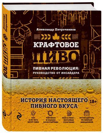 Крафтовое пиво Александр Петроченков
