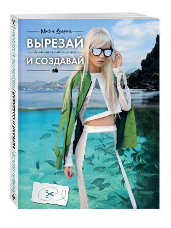 Nadin Lespoir - Вырезай и создавай обложка книги
