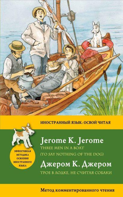 Трое в лодке, не считая собаки = Three Men in a Boat (To say nothing of the Dog): метод комментированного чтения - фото 1