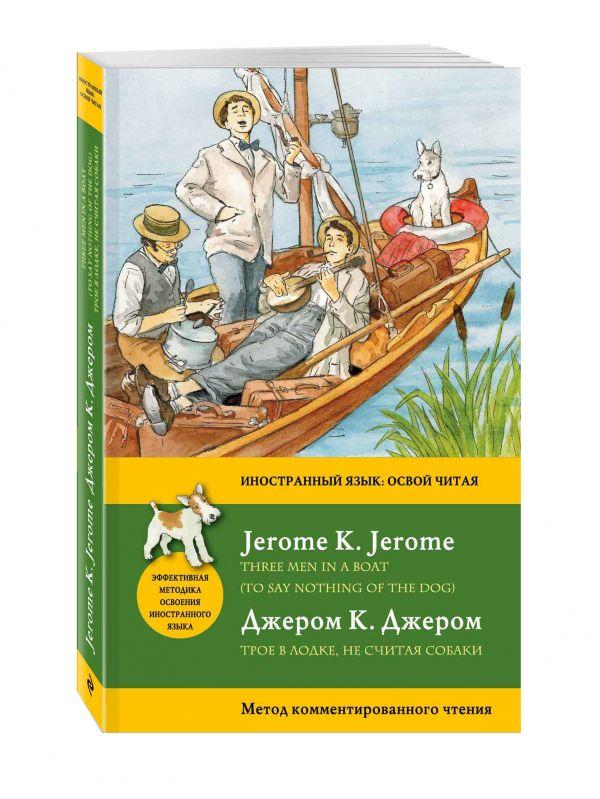 Трое в лодке, не считая собаки = Three Men in a Boat (To say nothing of the Dog): метод комментированного чтения Джером К.Д.