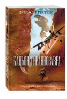Престон Д. - Каньон Тираннозавра' обложка книги
