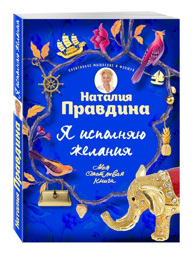 Я исполняю желания Наталия Правдина