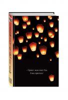 Джулия Мансанарес, Дерек Кент - Привет, меня зовут Лон. Я вам нравлюсь? Реальная история девушки из Таиланда' обложка книги