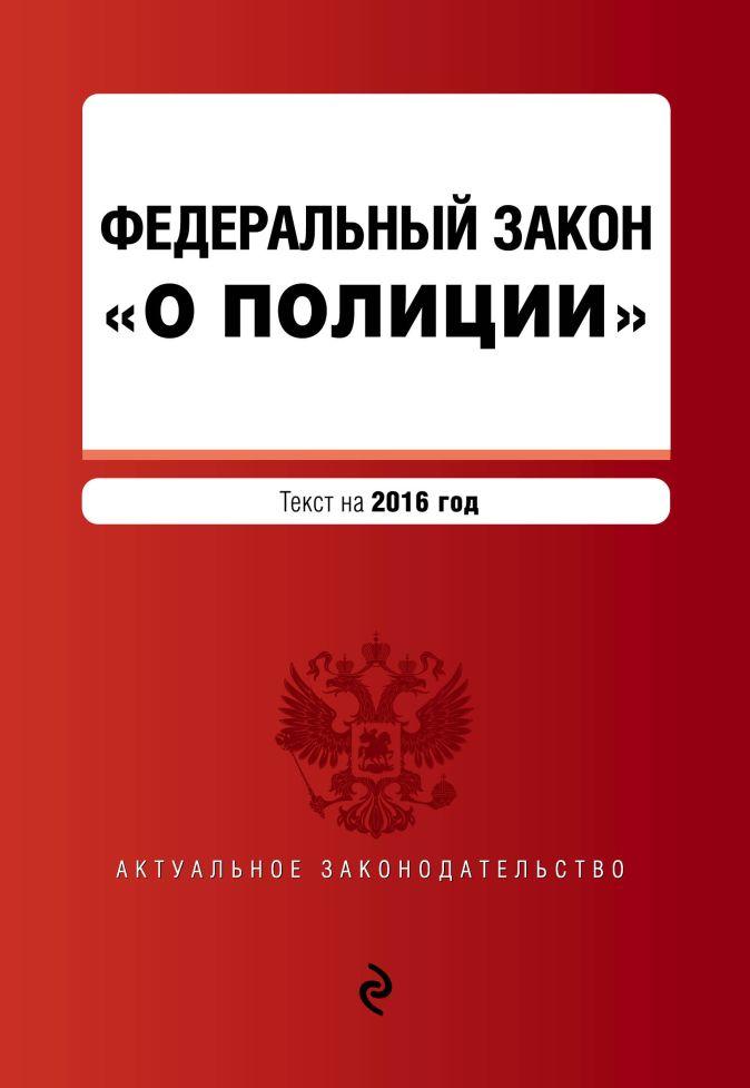 """Федеральный закон """"О полиции"""" текст на 2016 г."""