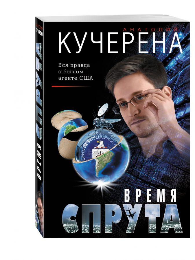 Кучерена А.Г. - Время спрута обложка книги