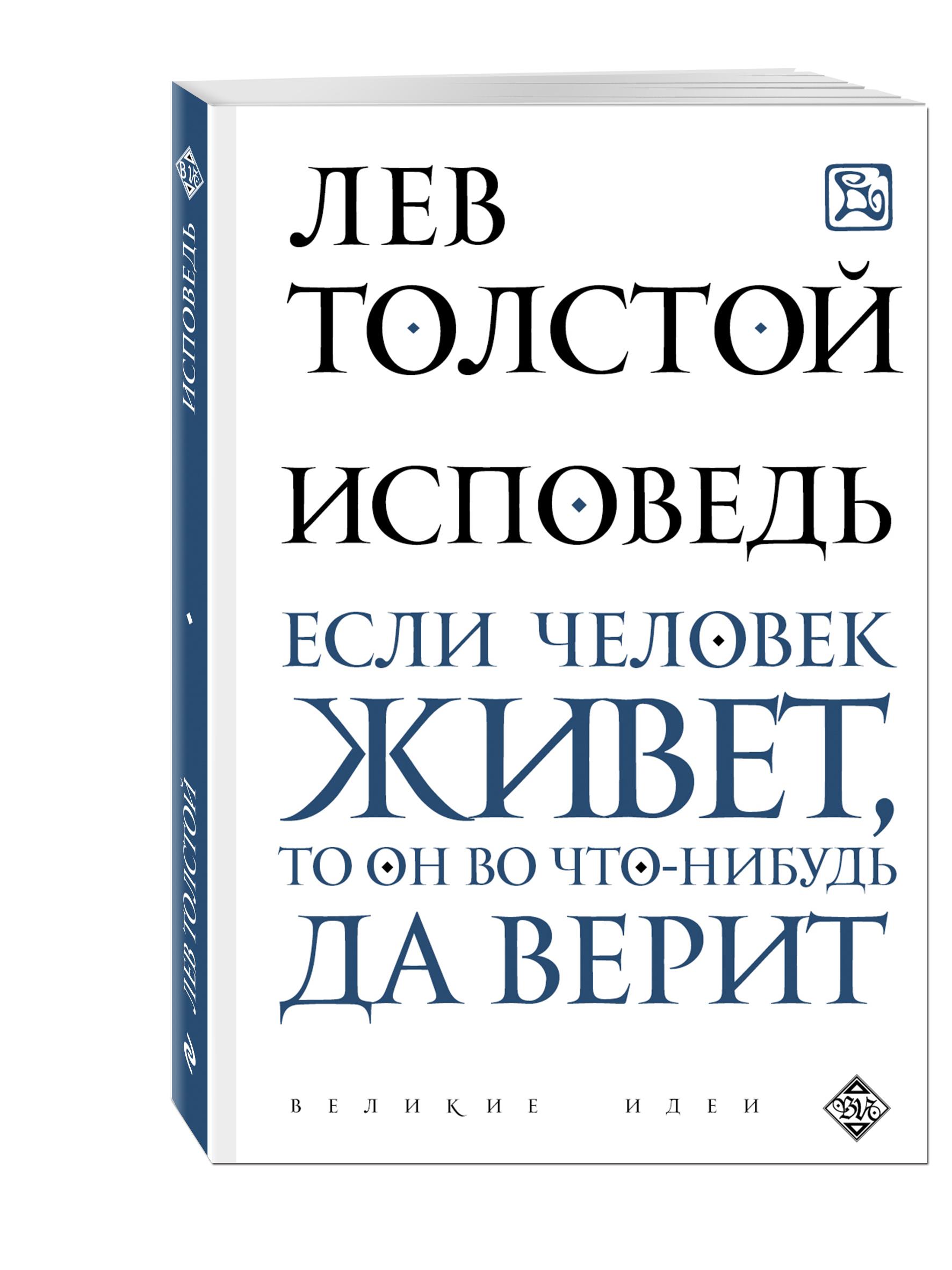 Толстой Лев Николаевич Исповедь
