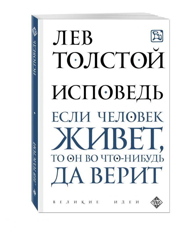 цена на Толстой Лев Николаевич Исповедь
