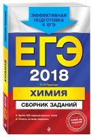 Пашкова Л.И. - ЕГЭ-2018. Химия. Сборник заданий' обложка книги