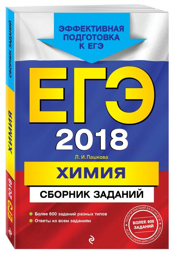 ЕГЭ-2018. Химия. Сборник заданий Пашкова Л.И.